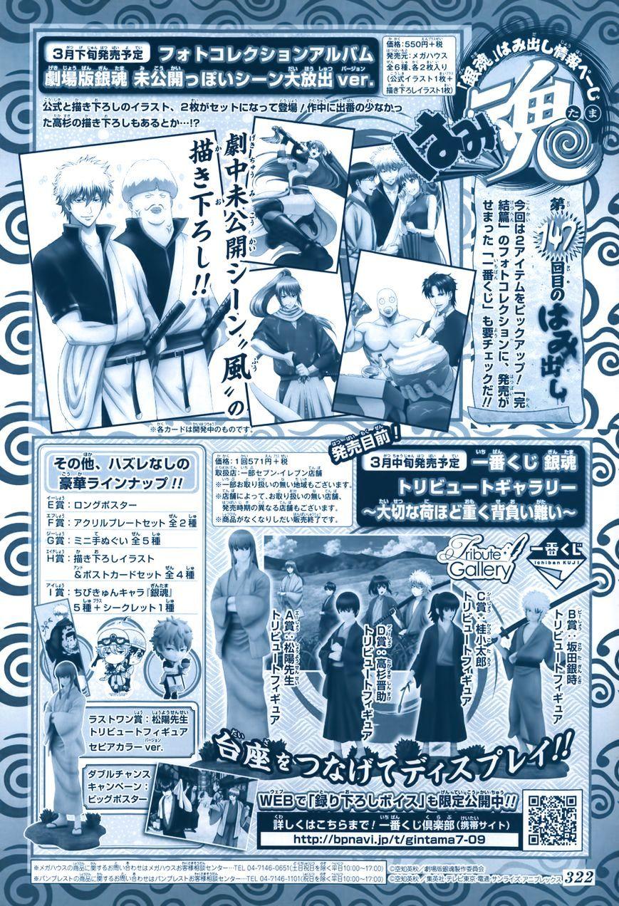 Gintama Chapter 482  Online Free Manga Read Image 2