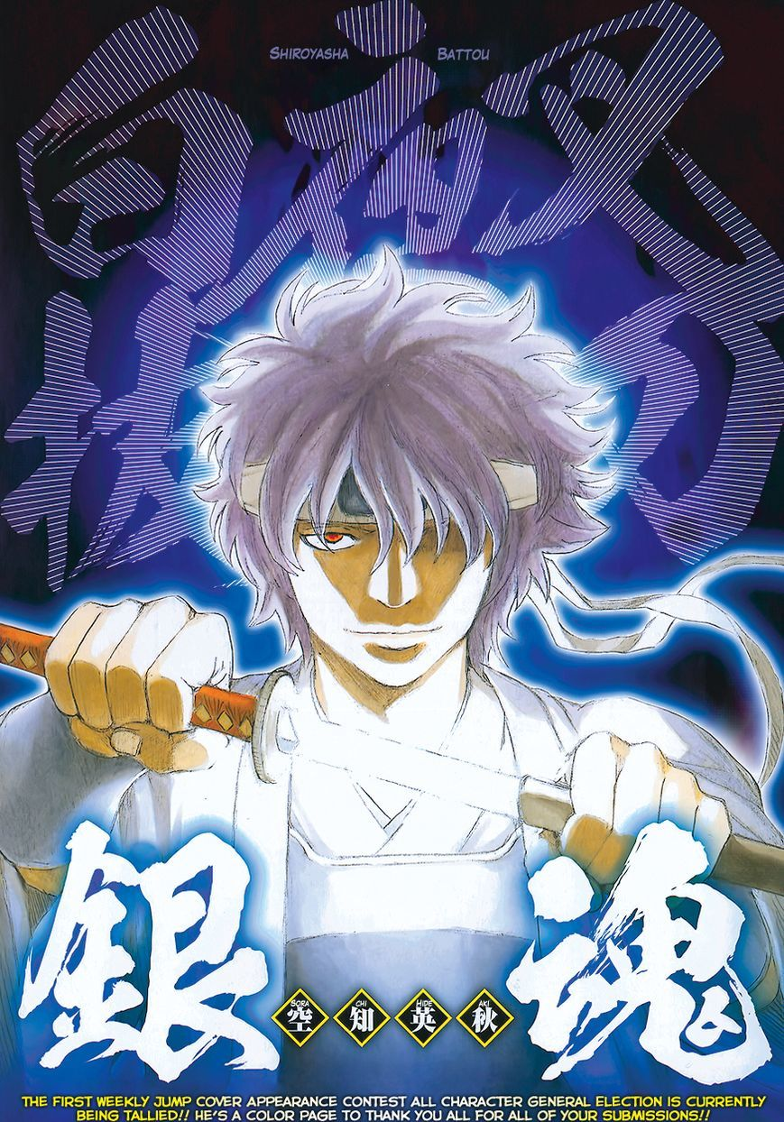 Gintama Chapter 485  Online Free Manga Read Image 1