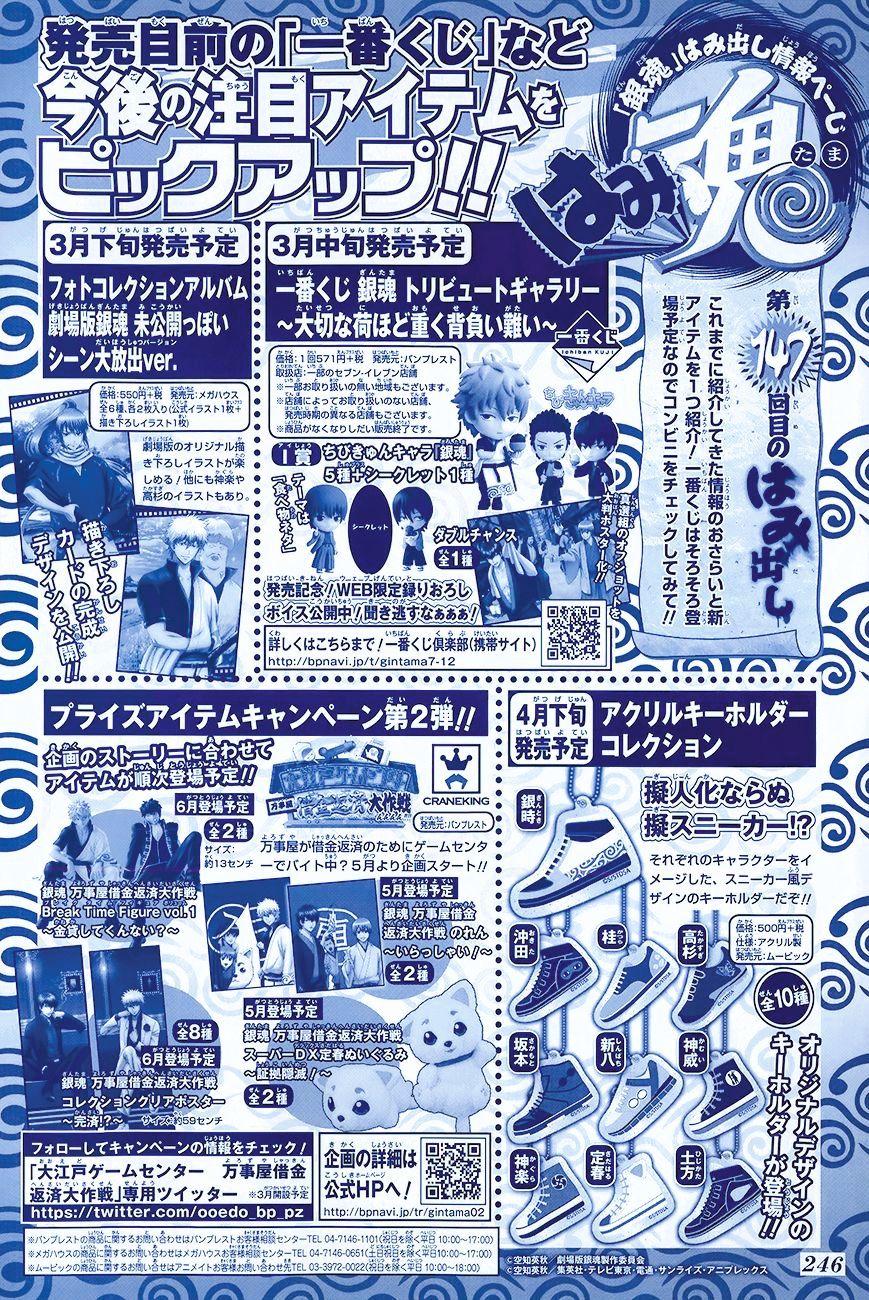 Gintama Chapter 485  Online Free Manga Read Image 2