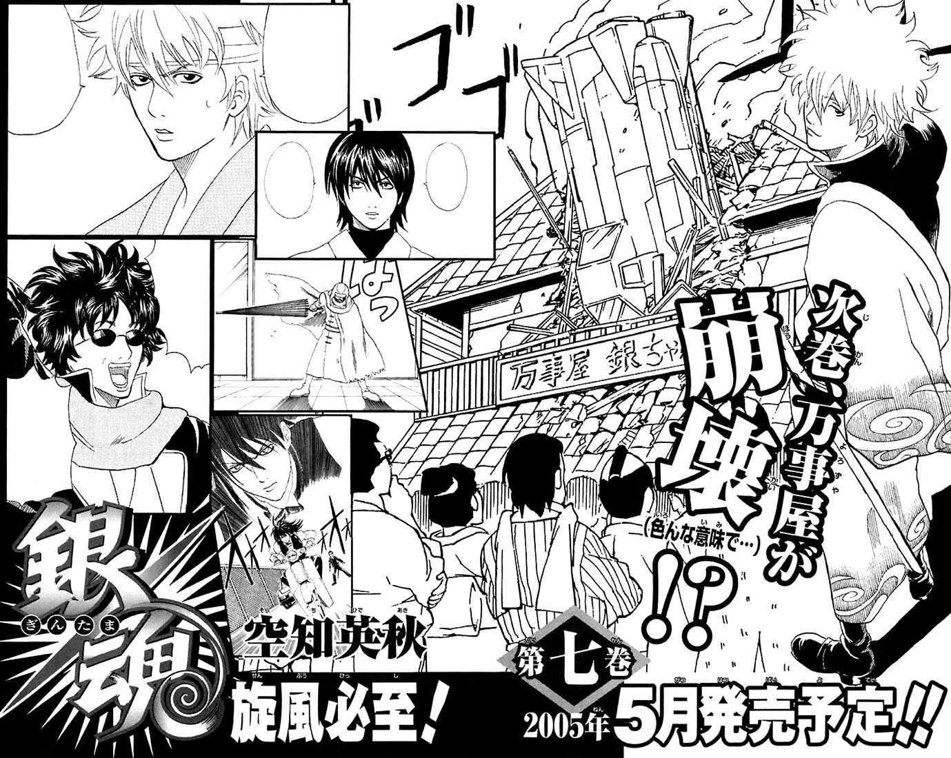 Gintama Chapter 49  Online Free Manga Read Image 21
