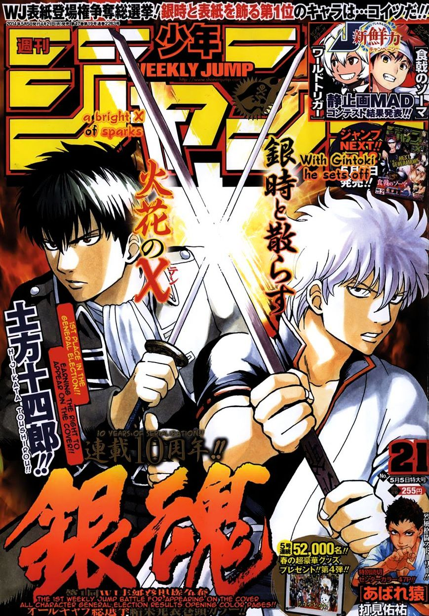 Gintama Chapter 490  Online Free Manga Read Image 1