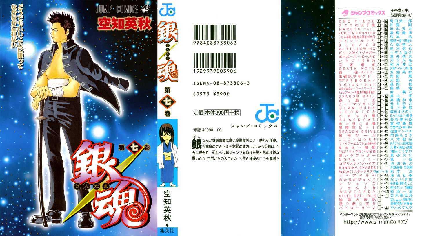 Gintama Chapter 50  Online Free Manga Read Image 1
