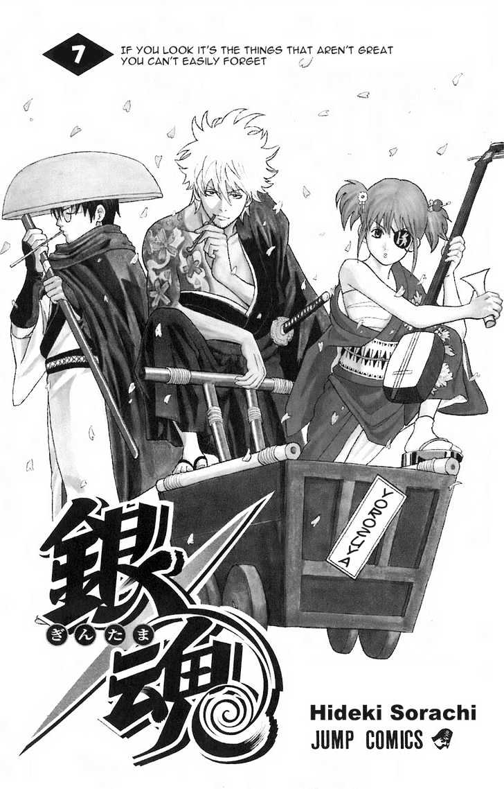 Gintama Chapter 50  Online Free Manga Read Image 2