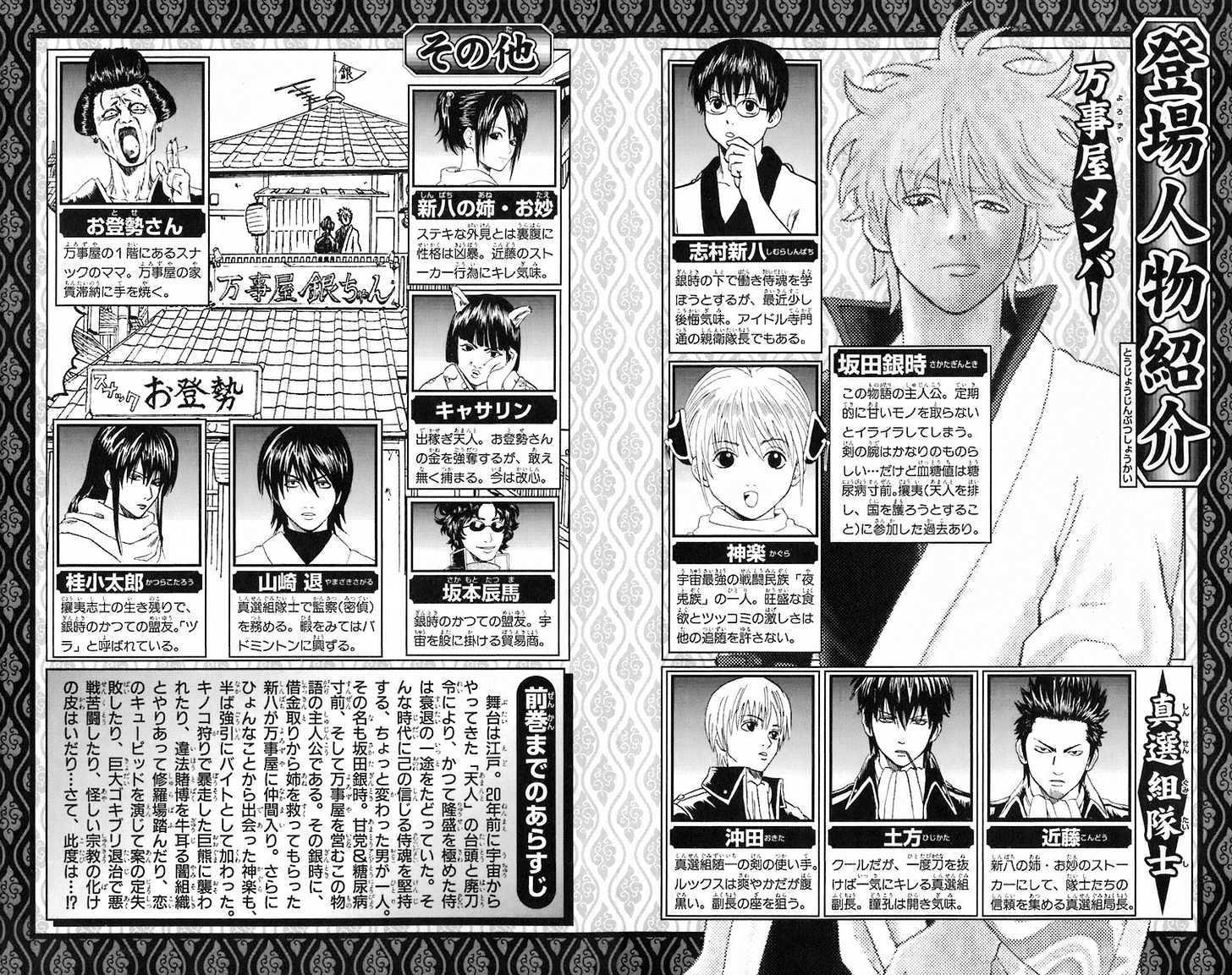 Gintama Chapter 50  Online Free Manga Read Image 3
