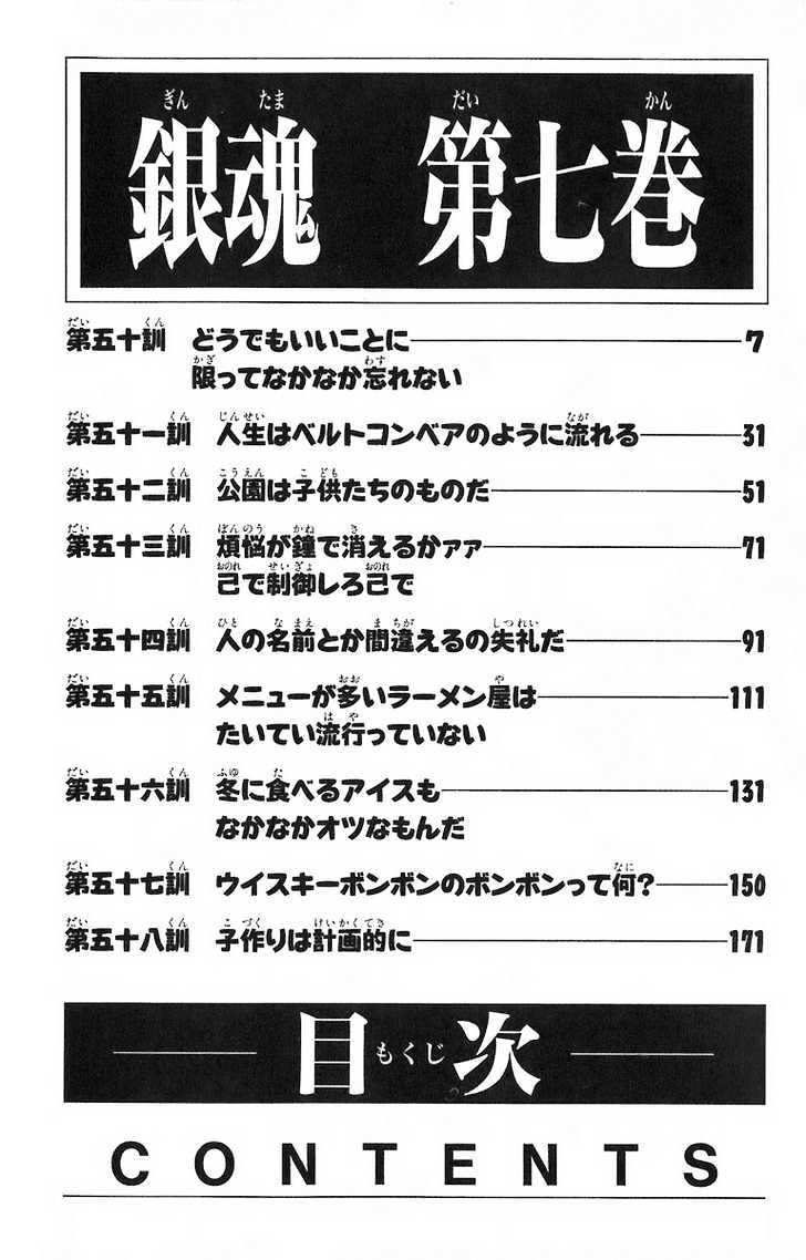 Gintama Chapter 50  Online Free Manga Read Image 4