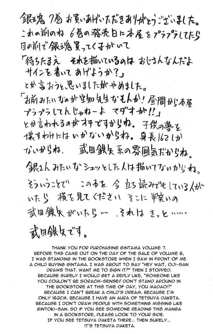 Gintama Chapter 50  Online Free Manga Read Image 8