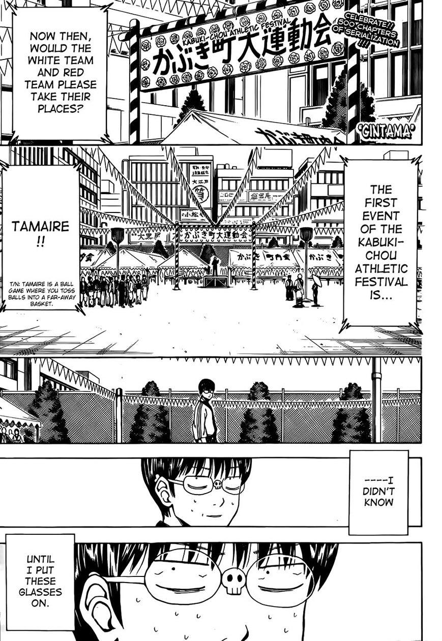 Gintama Chapter 500  Online Free Manga Read Image 1