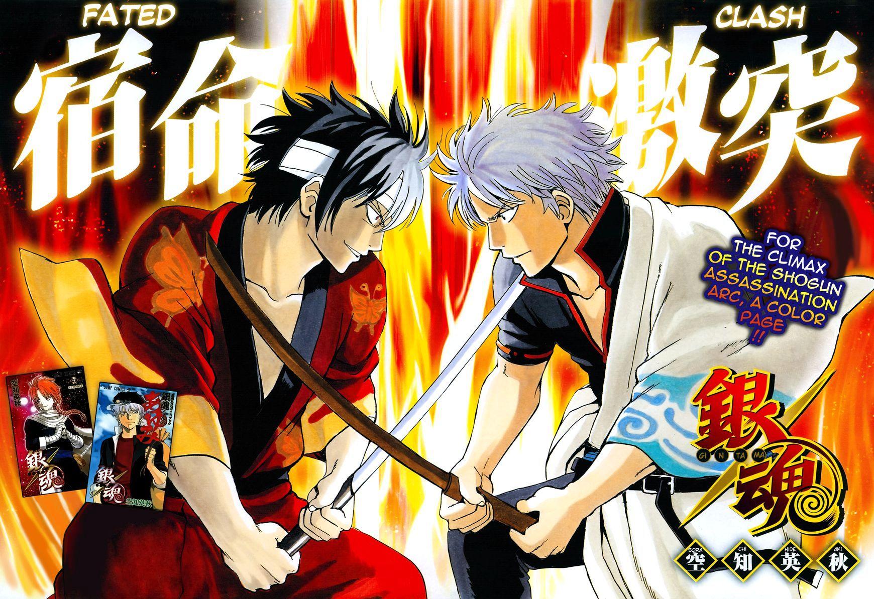 Gintama Chapter 512  Online Free Manga Read Image 1