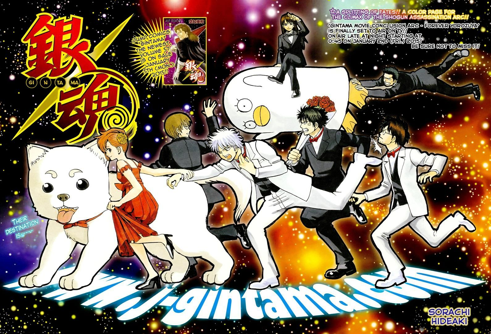 Gintama Chapter 523  Online Free Manga Read Image 2