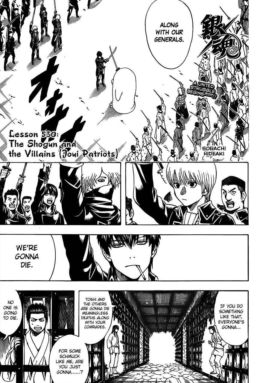 Gintama Chapter 530  Online Free Manga Read Image 5