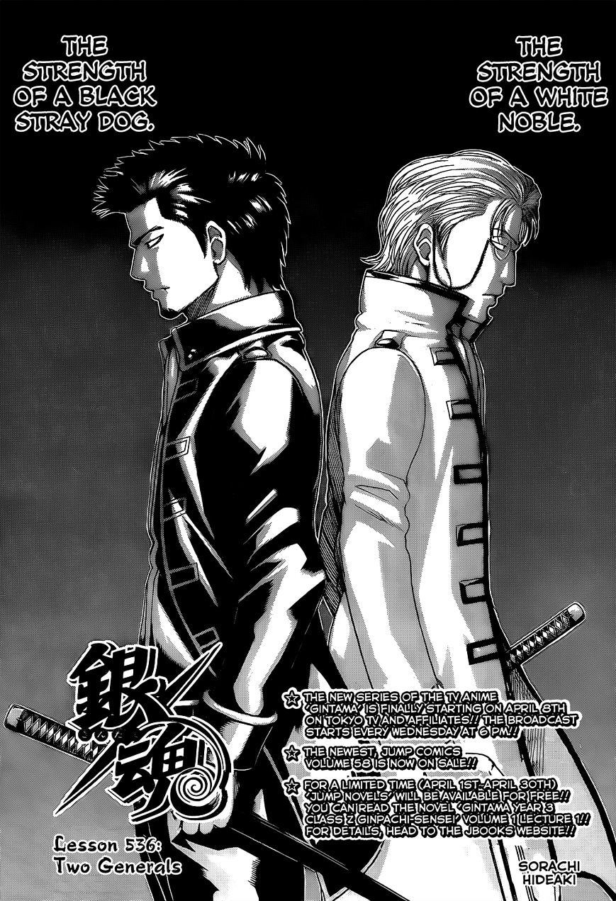 Gintama Chapter 536  Online Free Manga Read Image 7