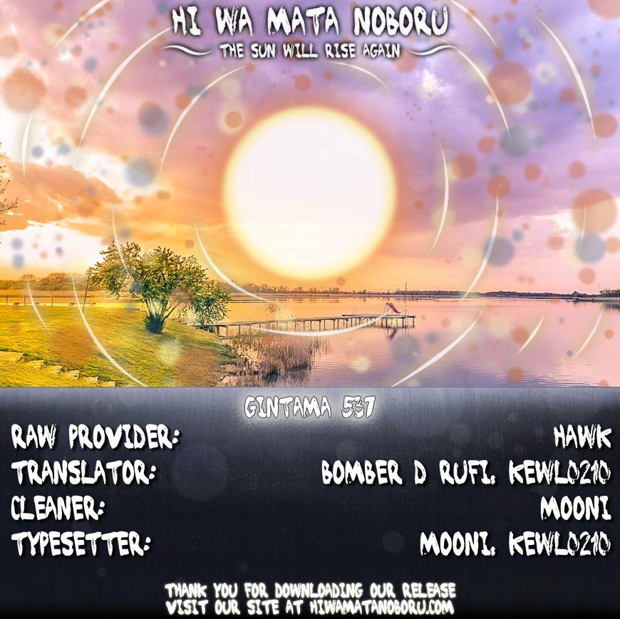 Gintama Chapter 537  Online Free Manga Read Image 20