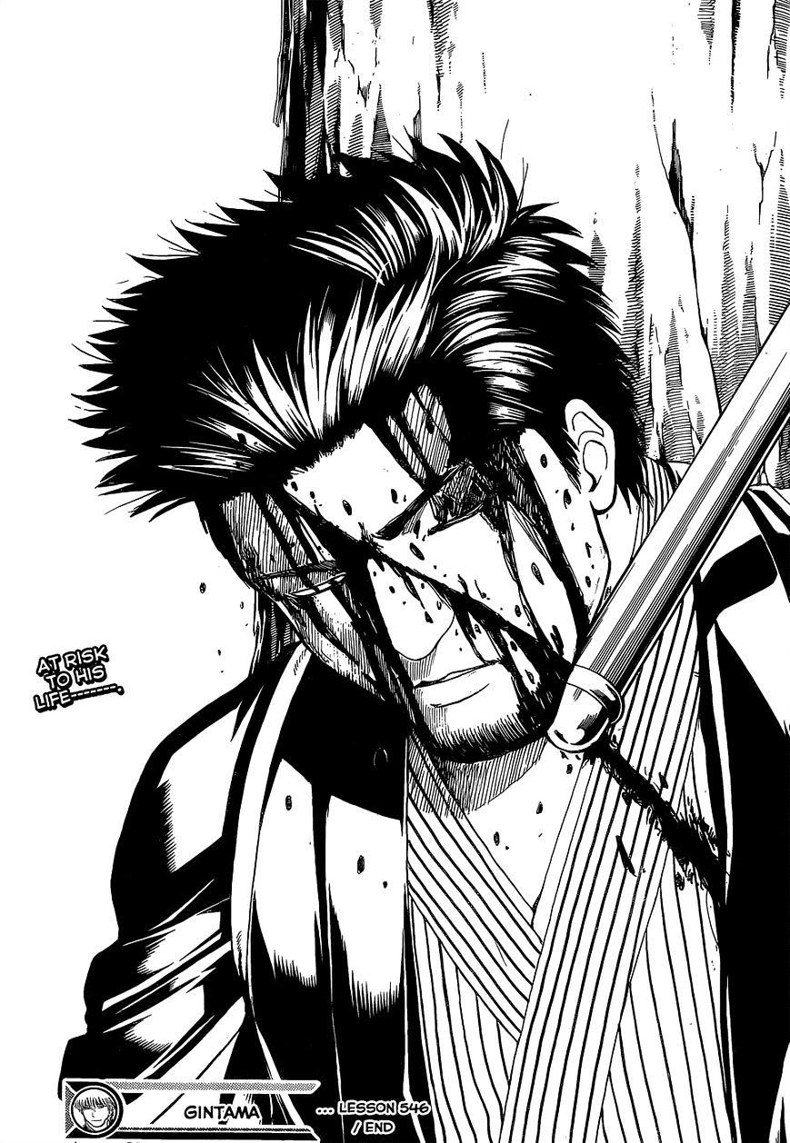 Gintama Chapter 546  Online Free Manga Read Image 19