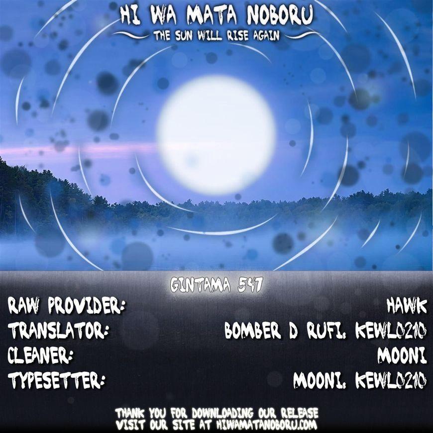 Gintama Chapter 547  Online Free Manga Read Image 20