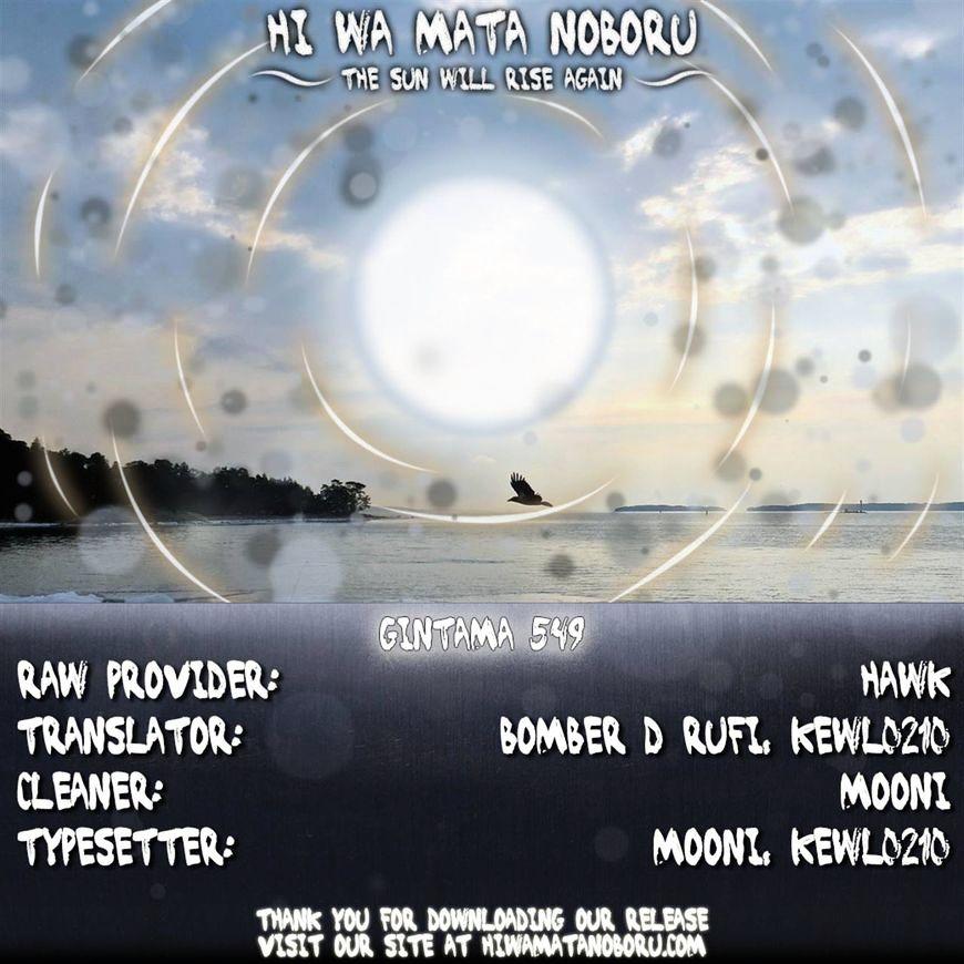 Gintama Chapter 549  Online Free Manga Read Image 20