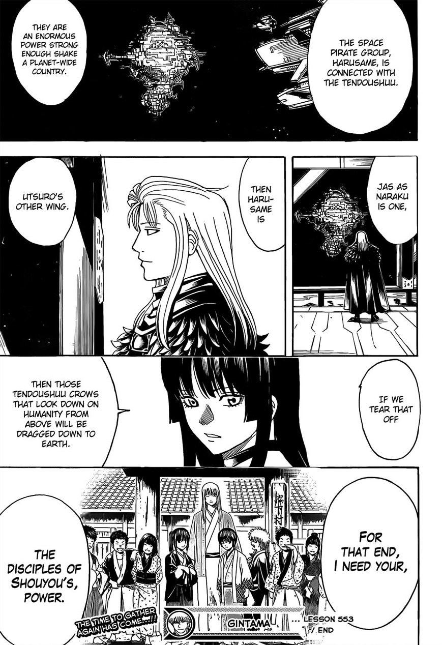 Gintama Chapter 553  Online Free Manga Read Image 17