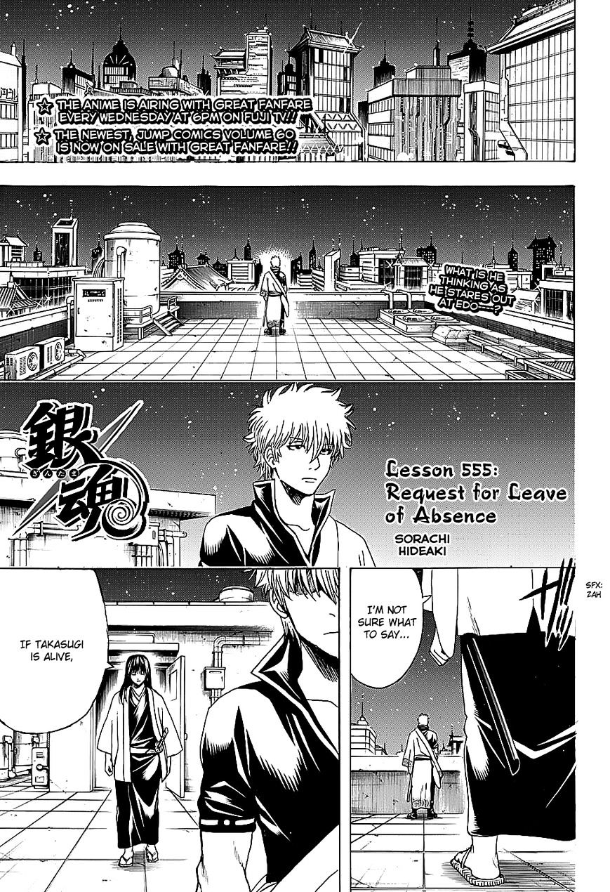 Gintama Chapter 555  Online Free Manga Read Image 1