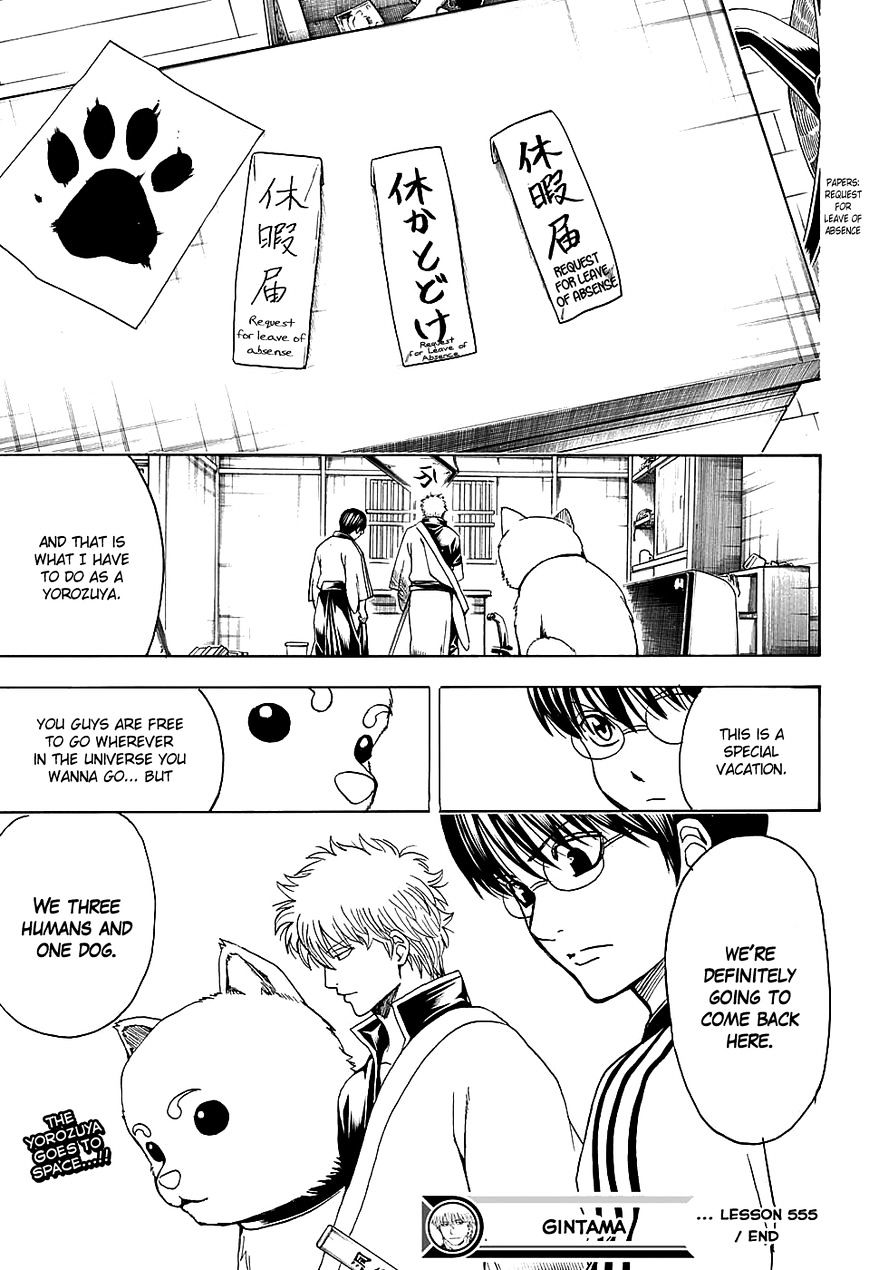 Gintama Chapter 555  Online Free Manga Read Image 17