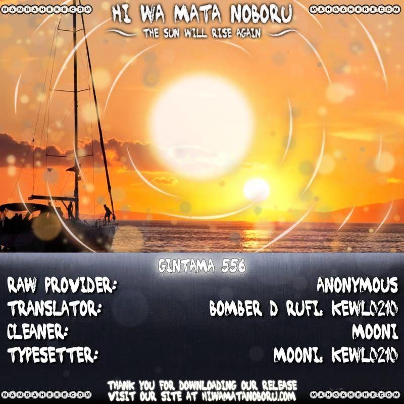 Gintama Chapter 556  Online Free Manga Read Image 18