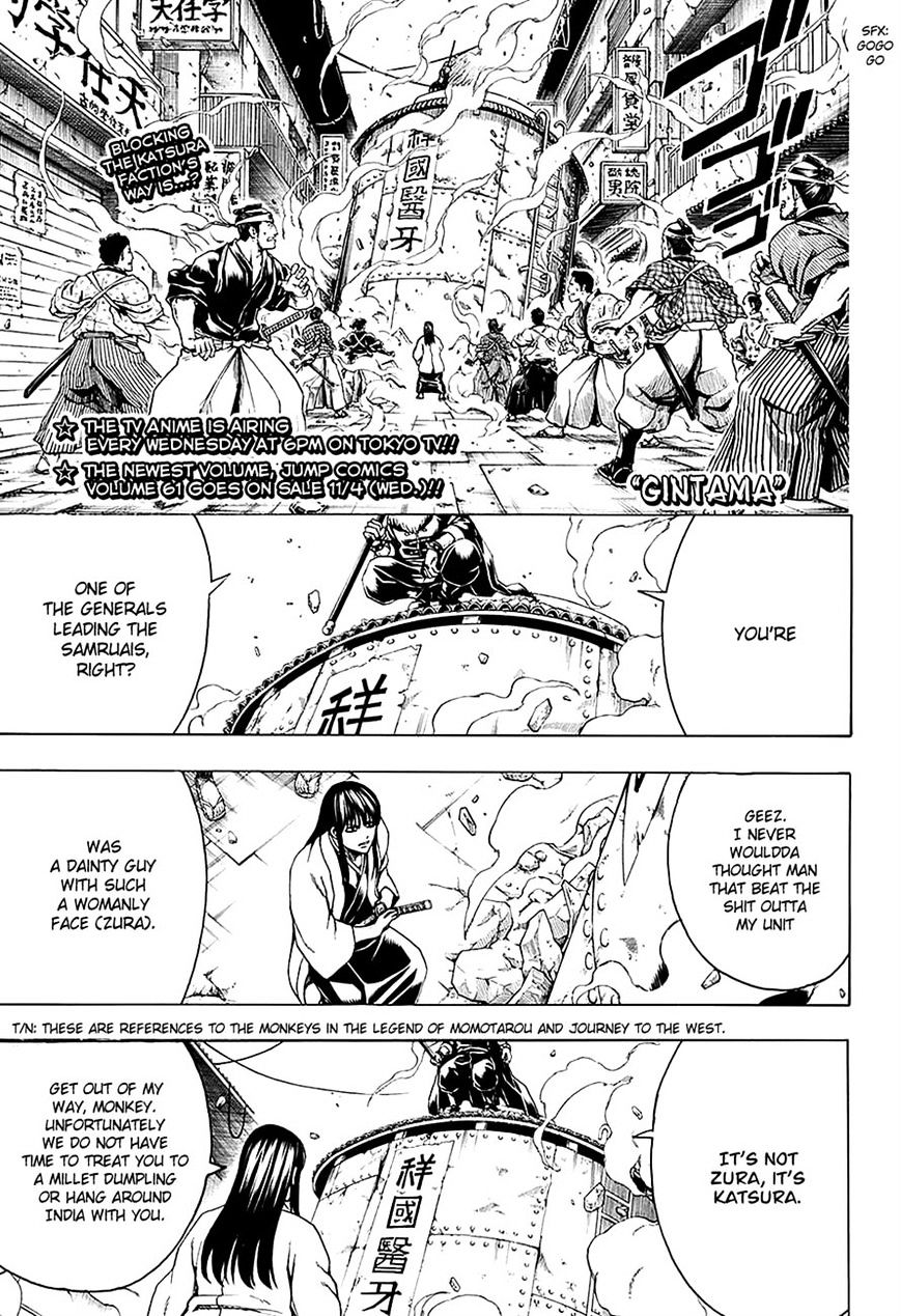 Gintama Chapter 562  Online Free Manga Read Image 1