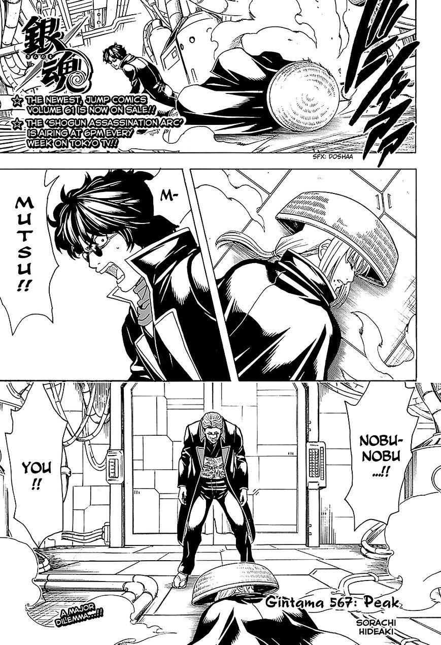 Gintama Chapter 567  Online Free Manga Read Image 1