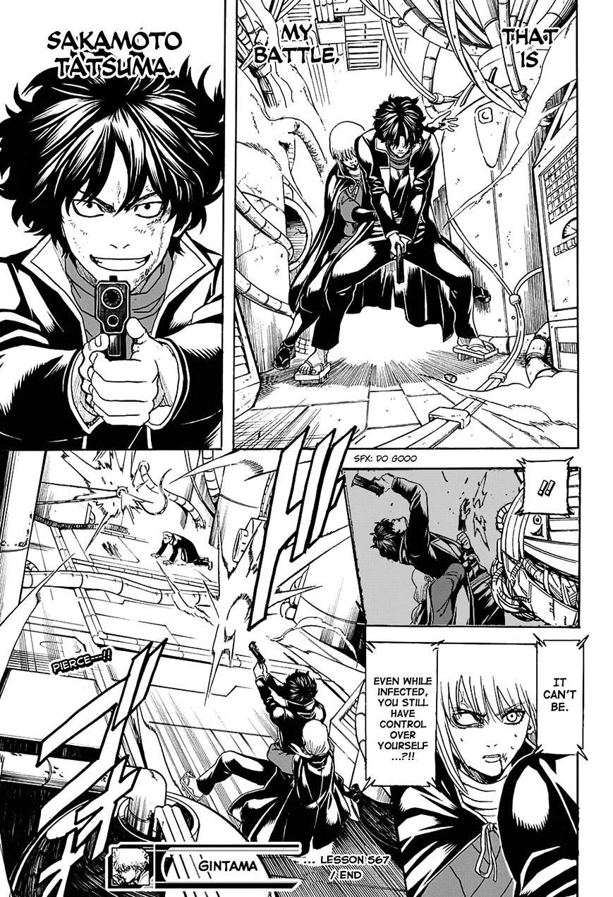 Gintama Chapter 567  Online Free Manga Read Image 17