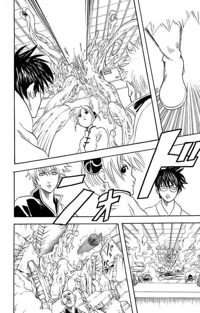 Gintama Chapter 57  Online Free Manga Read Image 21