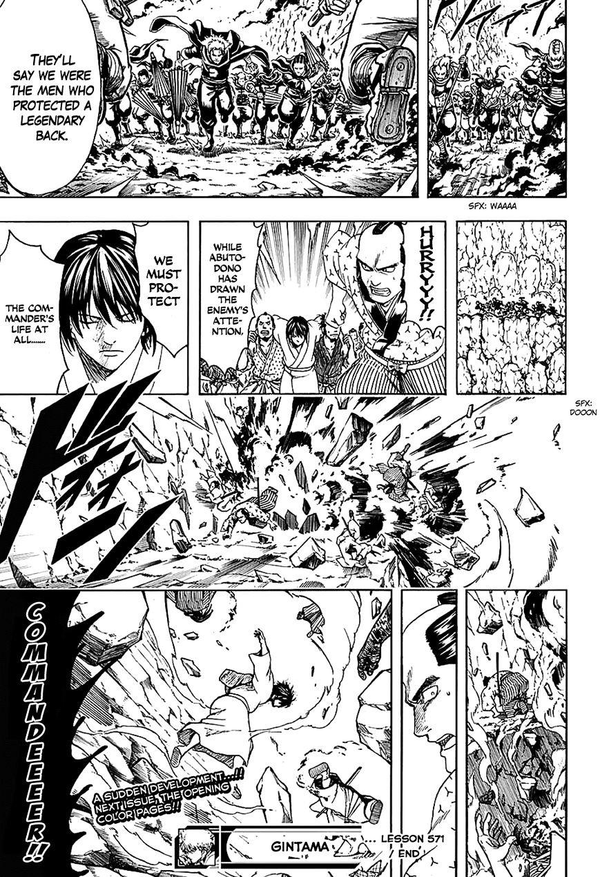 Gintama Chapter 571  Online Free Manga Read Image 17