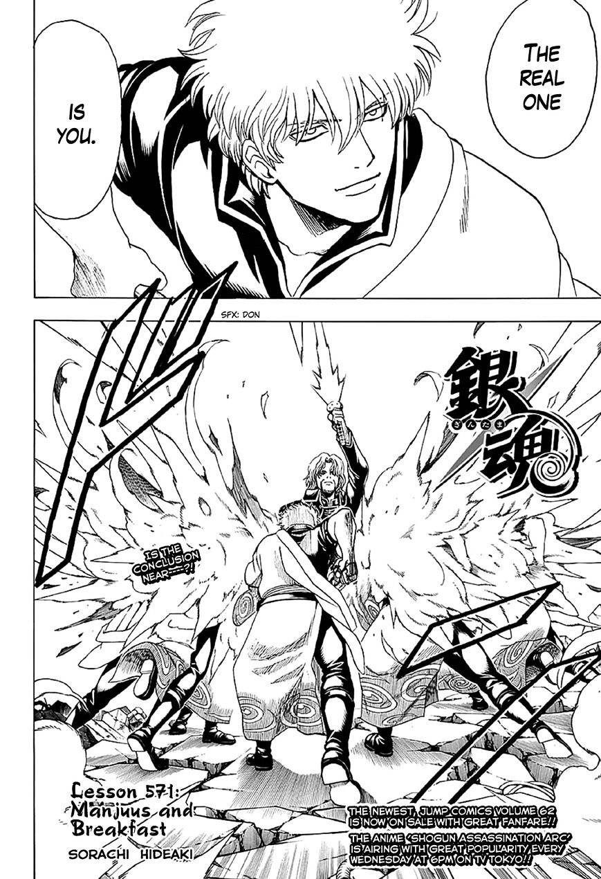 Gintama Chapter 571  Online Free Manga Read Image 2