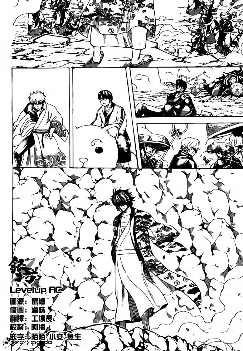 Gintama Chapter 573  Online Free Manga Read Image 5