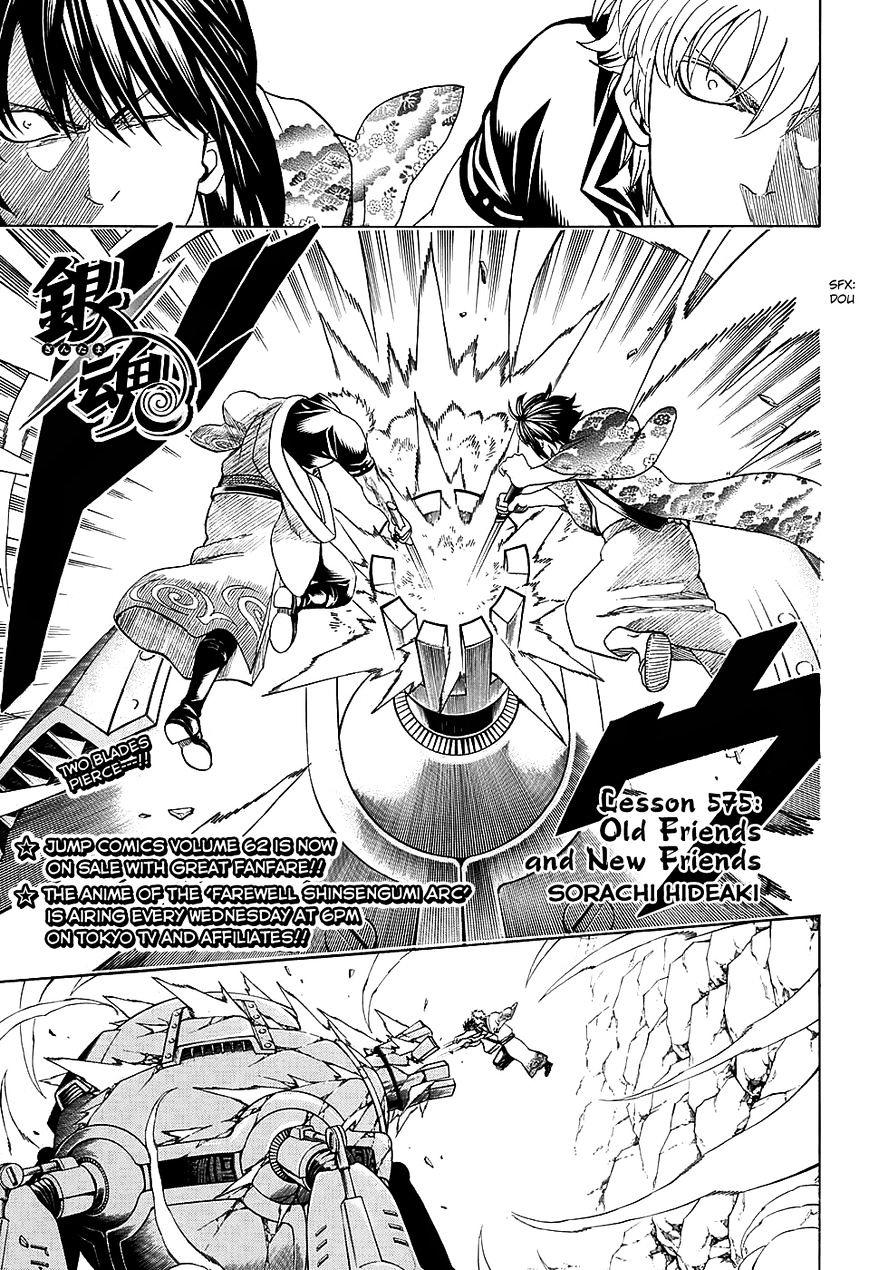 Gintama Chapter 575  Online Free Manga Read Image 1