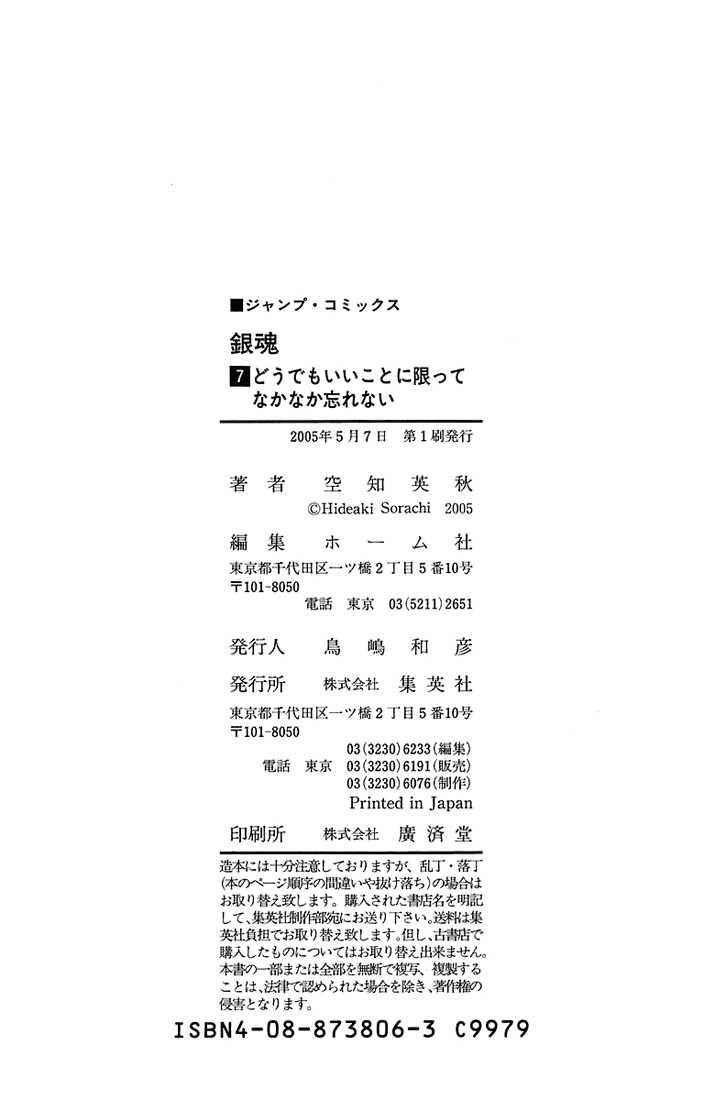 Gintama Chapter 58  Online Free Manga Read Image 22