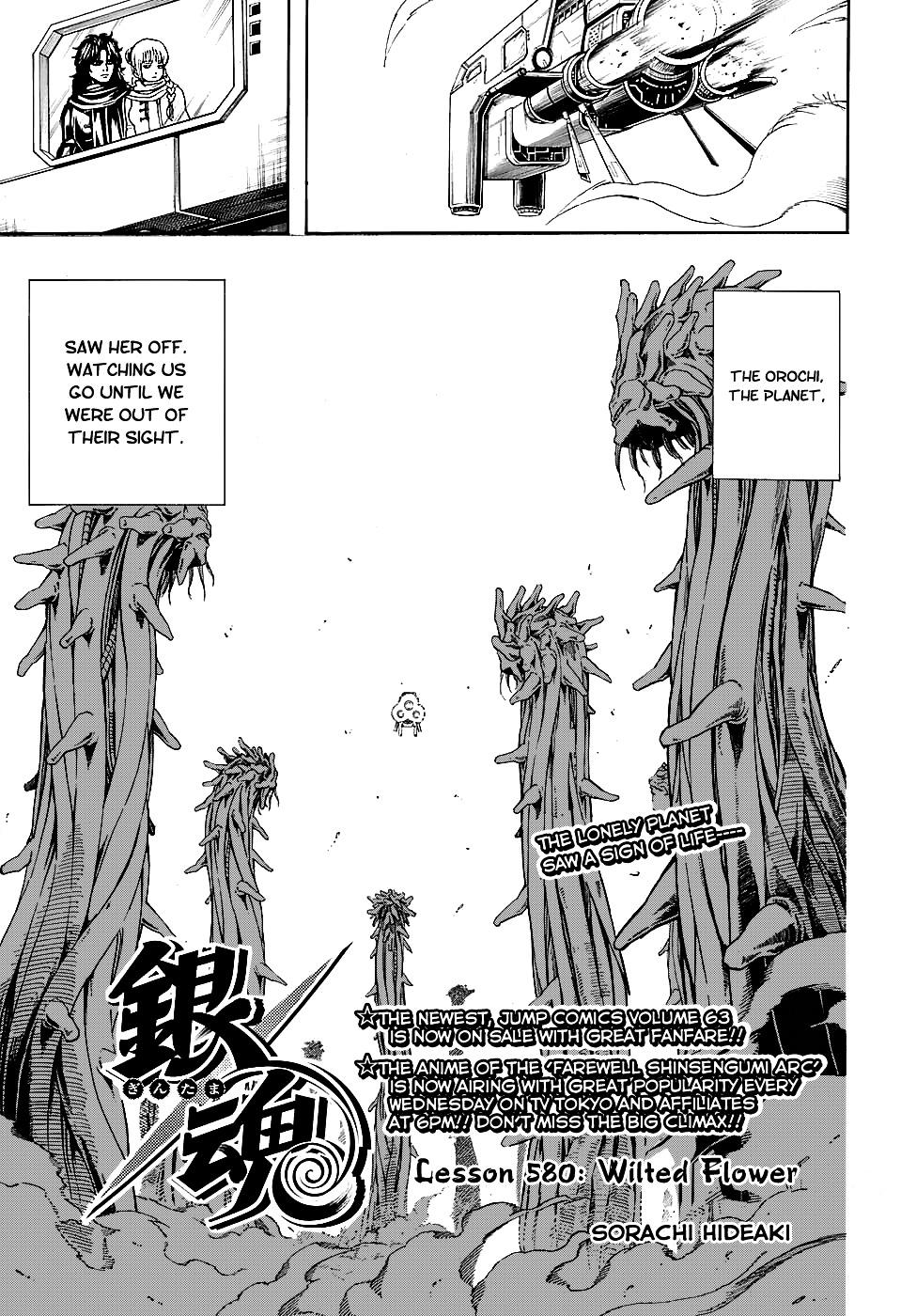Gintama Chapter 580  Online Free Manga Read Image 5