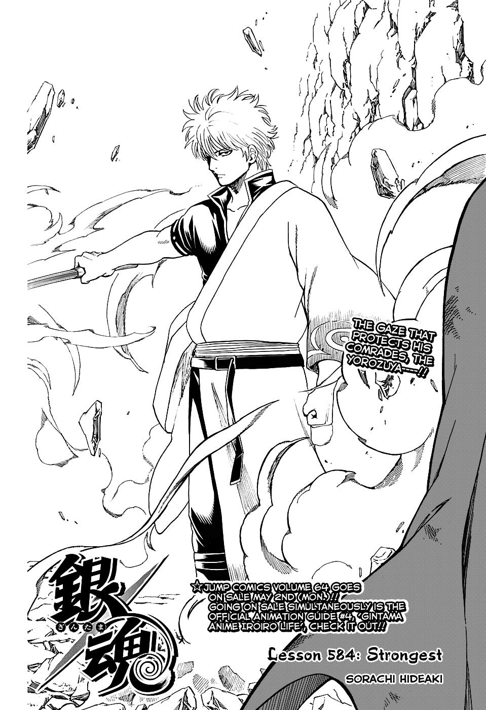 Gintama Chapter 584  Online Free Manga Read Image 2