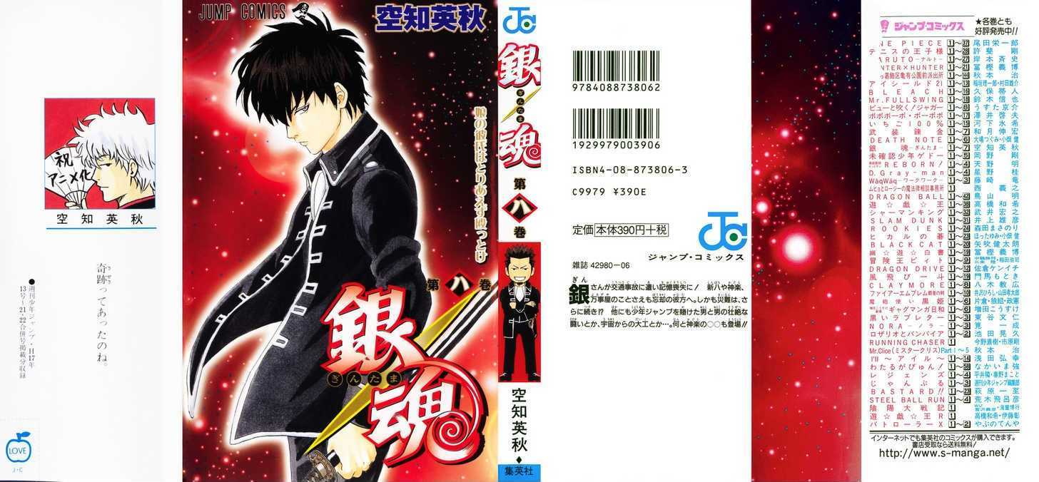 Gintama Chapter 59  Online Free Manga Read Image 22