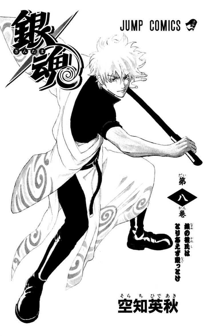 Gintama Chapter 59  Online Free Manga Read Image 25