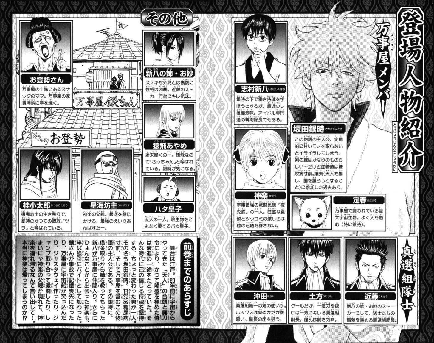 Gintama Chapter 59  Online Free Manga Read Image 26