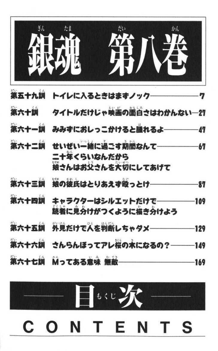 Gintama Chapter 59  Online Free Manga Read Image 27