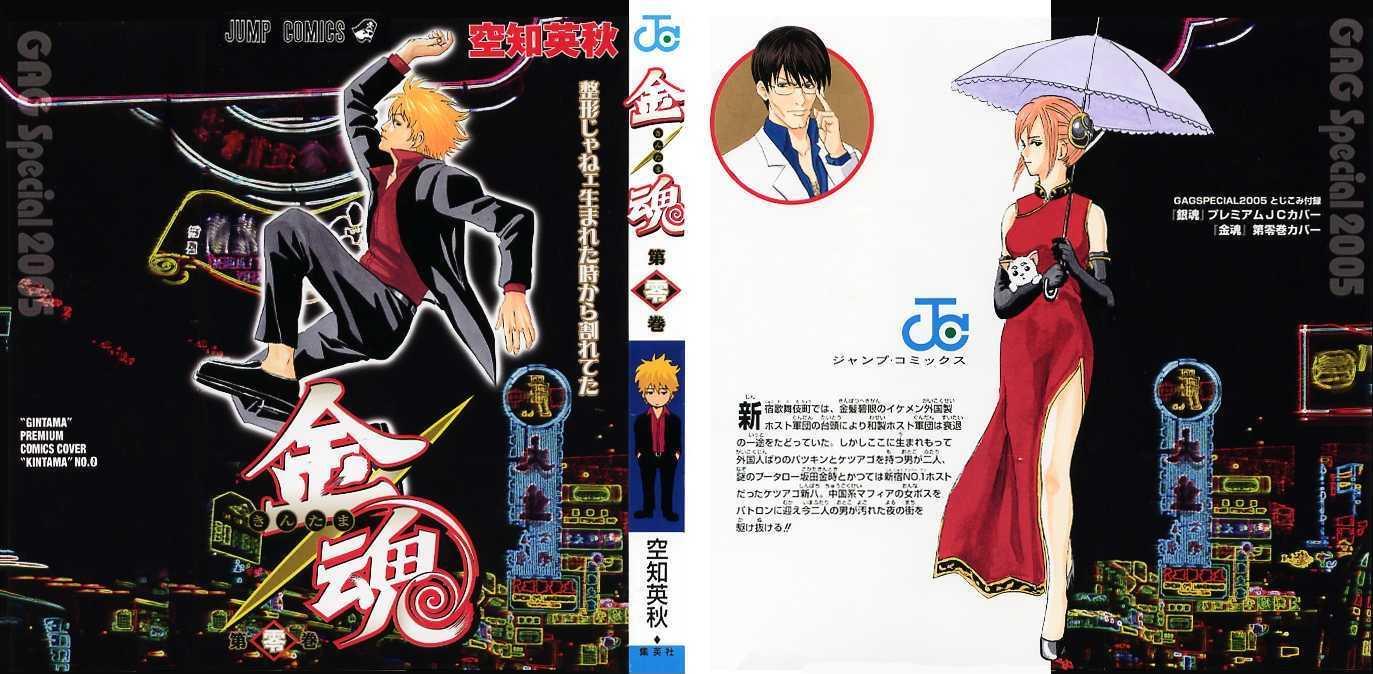 Gintama Chapter 59  Online Free Manga Read Image 28