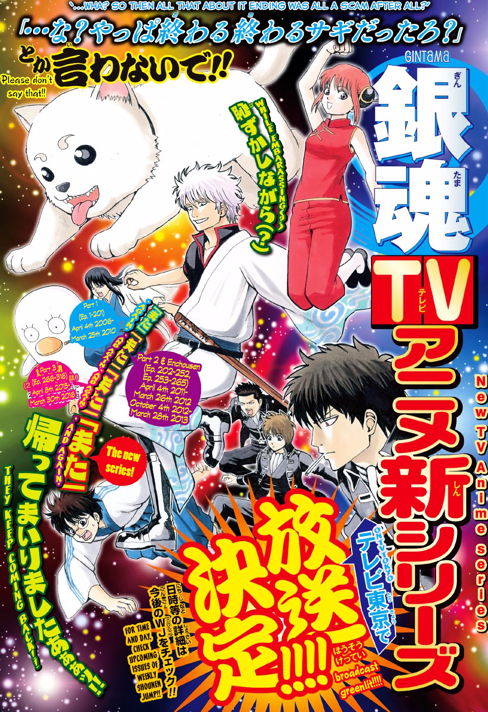 Gintama Chapter 605  Online Free Manga Read Image 2