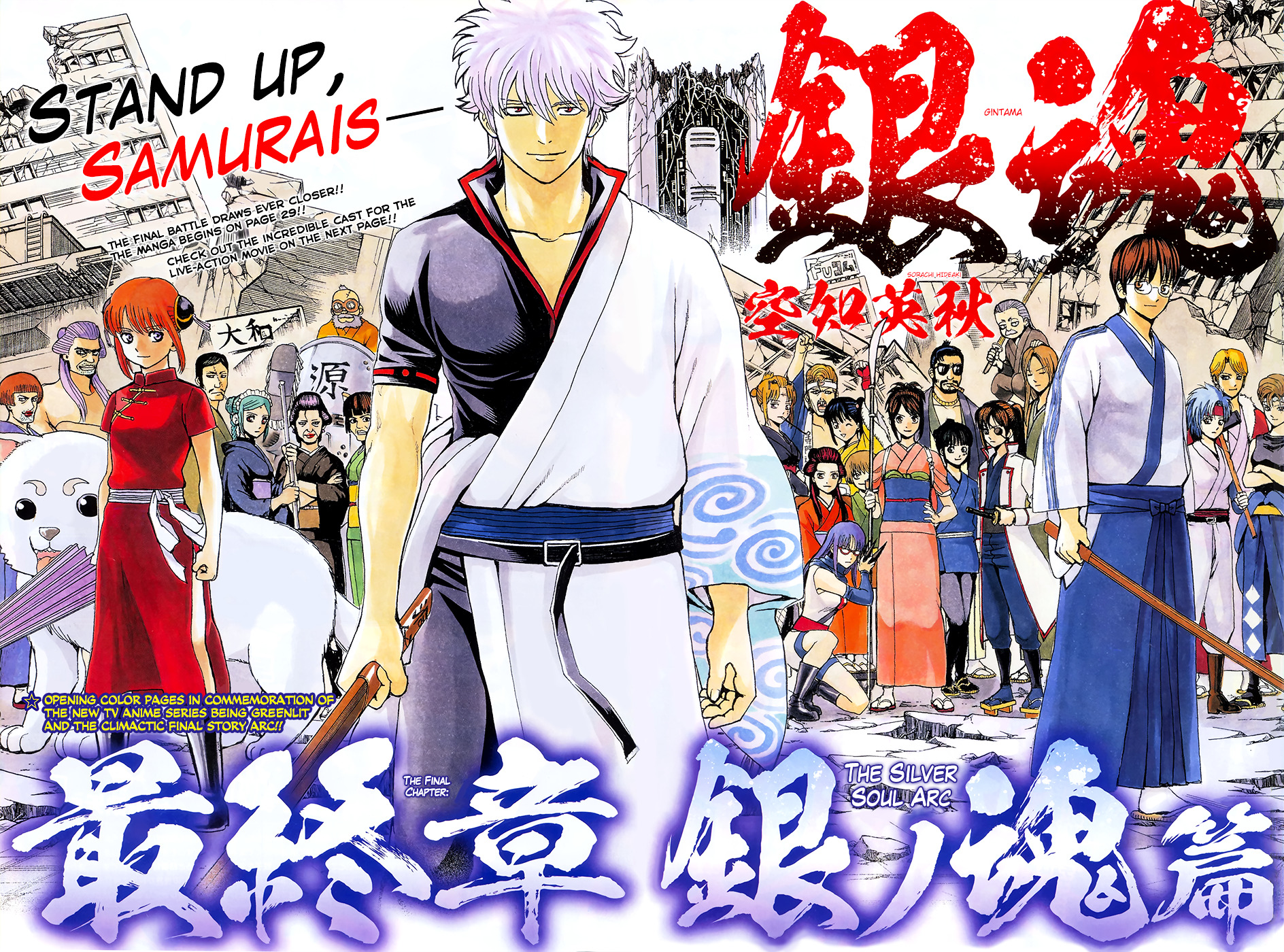 Gintama Chapter 605  Online Free Manga Read Image 3
