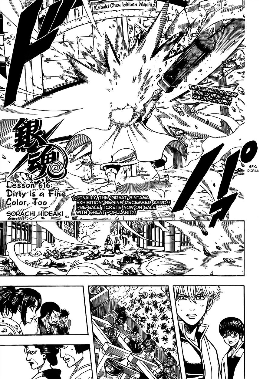 Gintama Chapter 616  Online Free Manga Read Image 1