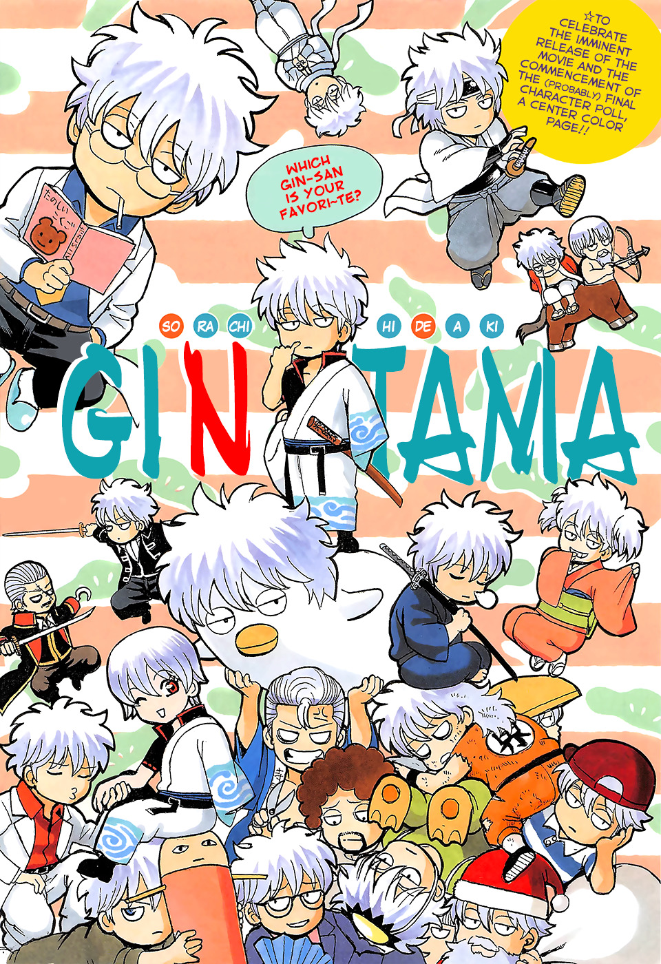 Gintama Chapter 639  Online Free Manga Read Image 1