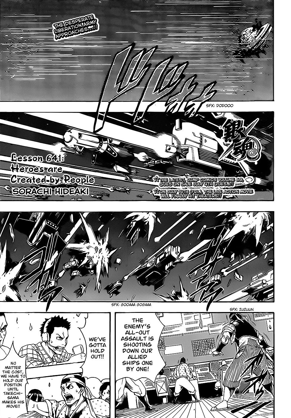 Gintama Chapter 641  Online Free Manga Read Image 1