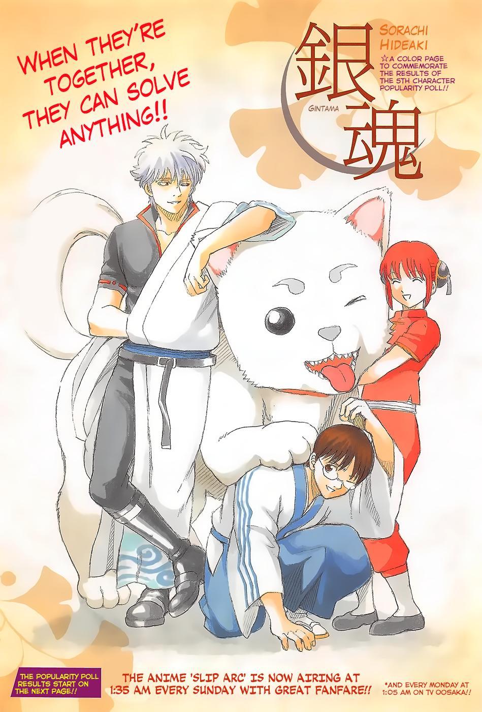 Gintama Chapter 657  Online Free Manga Read Image 1