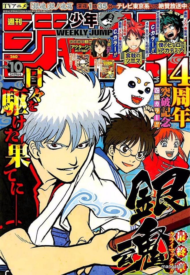 Gintama Chapter 669  Online Free Manga Read Image 1