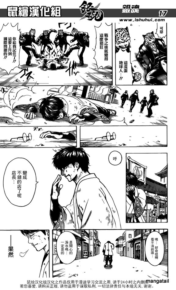 Gintama Chapter 669  Online Free Manga Read Image 16