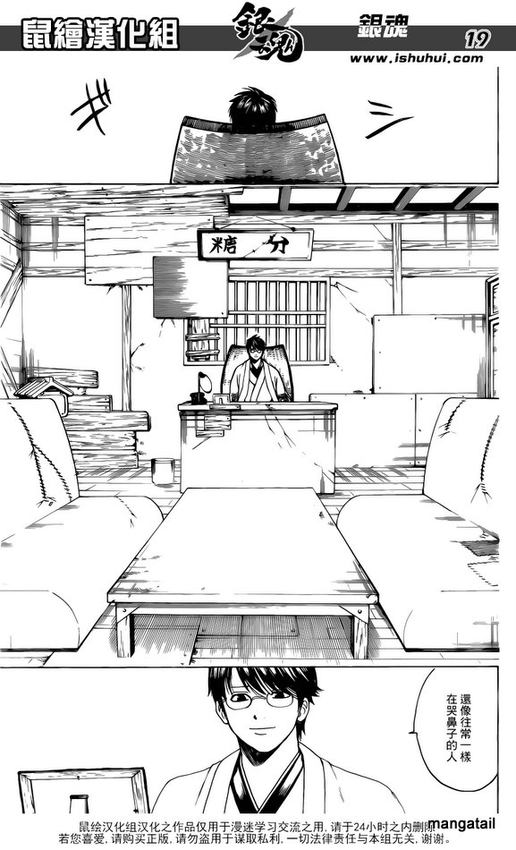 Gintama Chapter 669  Online Free Manga Read Image 18