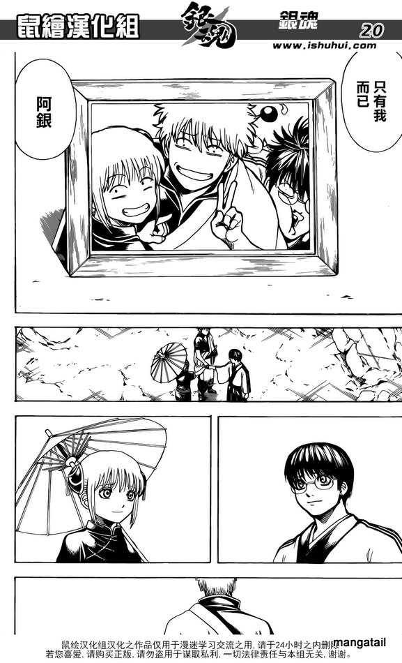 Gintama Chapter 669  Online Free Manga Read Image 19