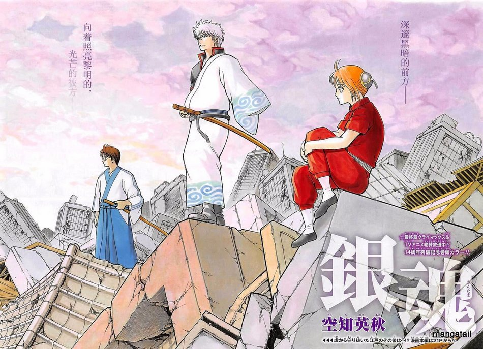 Gintama Chapter 669  Online Free Manga Read Image 2
